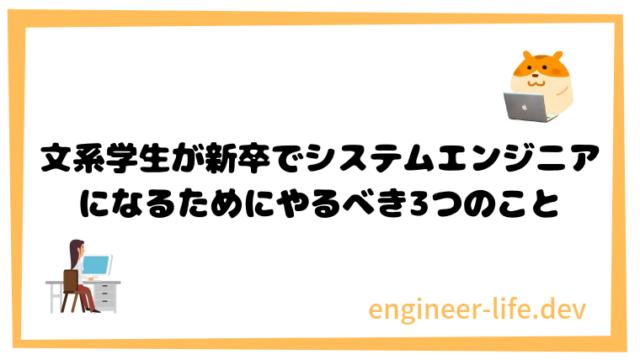 文系学生が新卒でシステムエンジニアになるためにやるべき3つのこと
