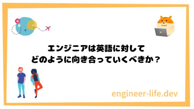 エンジニアは英語に対してどのように向き合っていくべきか?
