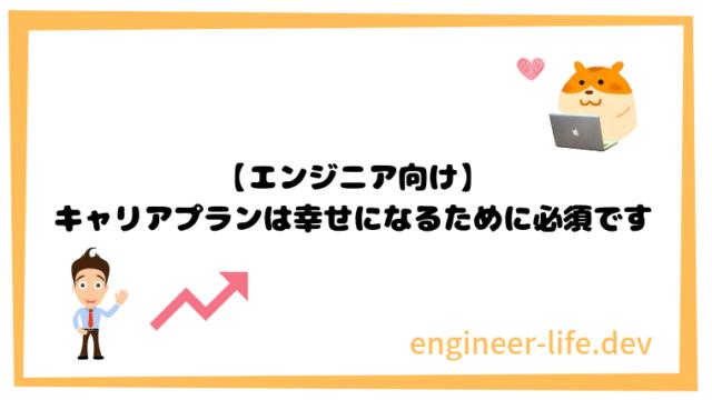 【エンジニア向け】キャリアプランは幸せになるために必須です