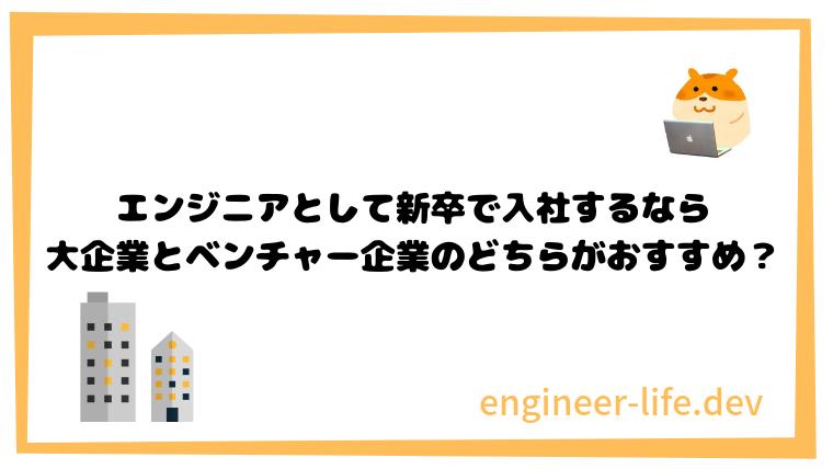 エンジニアとして新卒で入社するなら大企業とベンチャー企業のどちらがおすすめ?