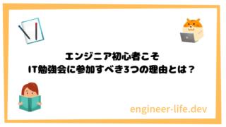 エンジニア初心者こそIT勉強会に参加すべき3つの理由とは?
