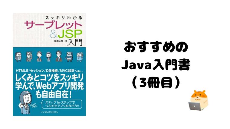 おすすめのJava入門書 (3冊目) (3)
