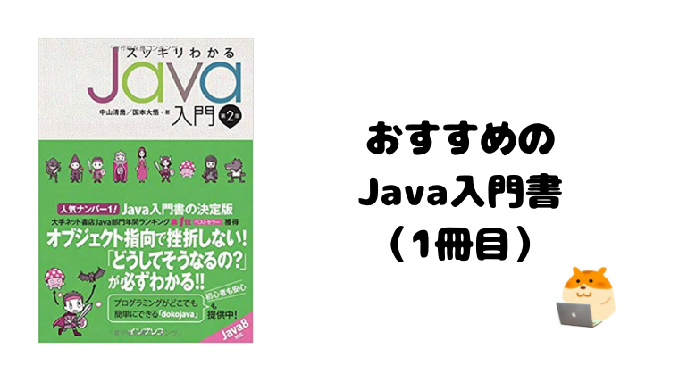 おすすめのJava入門書 (1冊目)