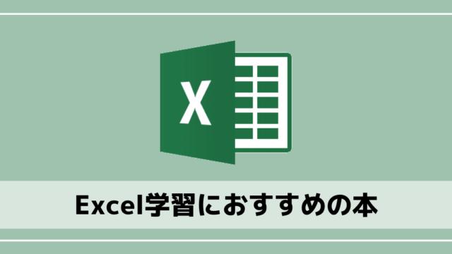 Excel学習におすすめの本