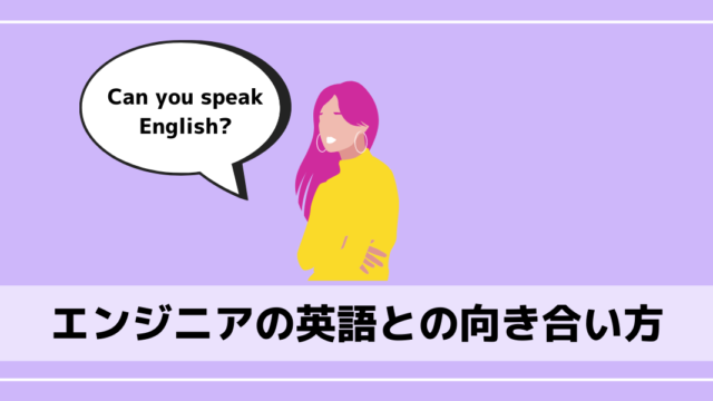 エンジニアの英語との向き合い方
