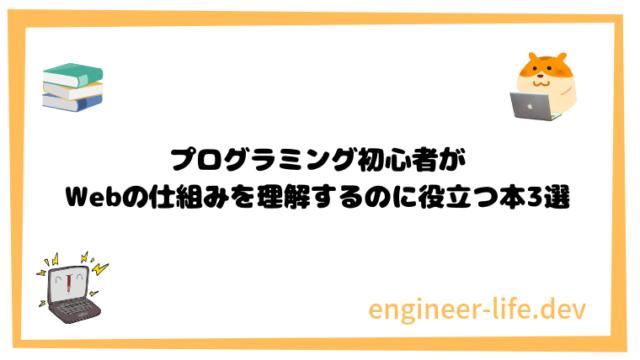 プログラミング初心者がWebの仕組みを理解するのに役立つ本3選