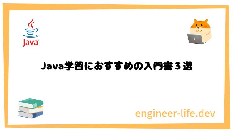 Java学習におすすめの入門書3選