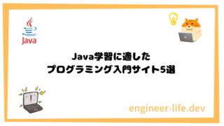 Java学習に適した プログラミング入門サイト5選