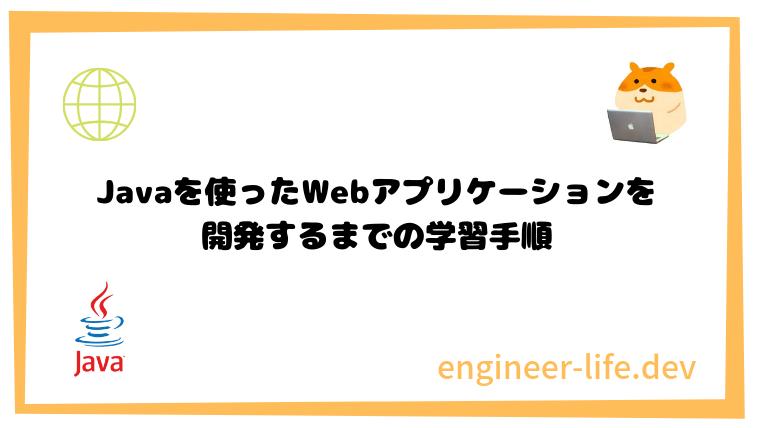 Javaを使ったWebアプリケーションを開発するまでの学習手順