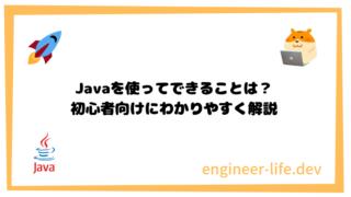 Javaを使ってできることは?初心者向けにわかりやすく解説
