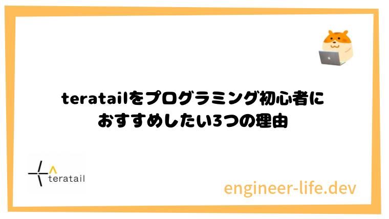 teratailをプログラミング初心者におすすめしたい3つの理由