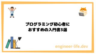 プログラミング初心者におすすめの入門書3選
