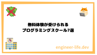 無料体験が受けられるプログラミングスクール7選