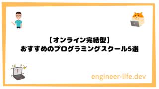 【オンライン完結型】おすすめのプログラミングスクール5選