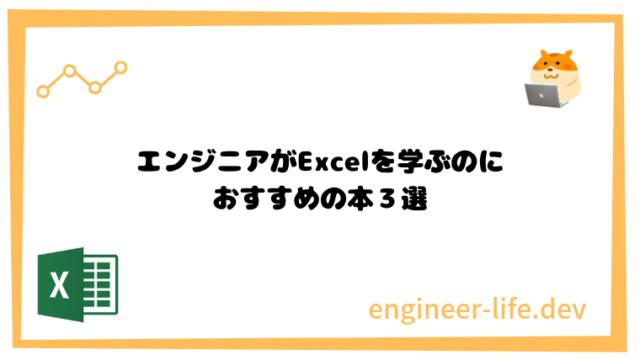 エンジニアがExcelを学ぶのにおすすめの本3選