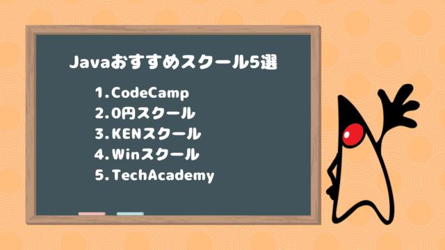Javaおすすめプログラミングスクール