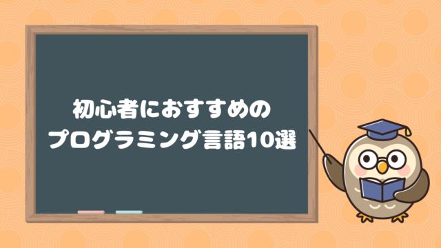 初心者におすすめのプログラミング言語10選