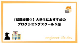 【就職支援◎】大学生におすすめのプログラミングスクール5選