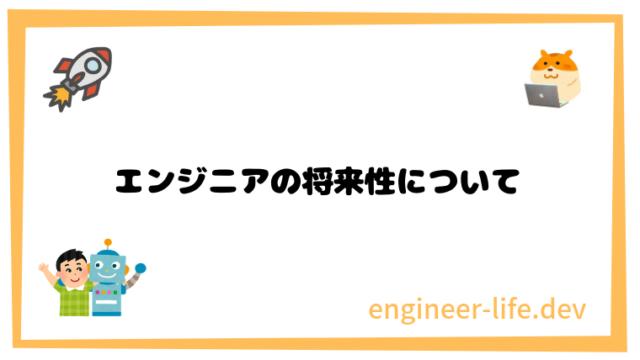 エンジニアの将来性について