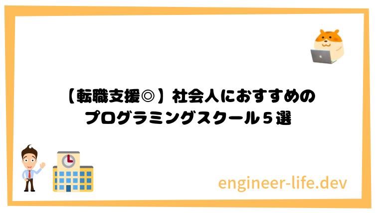 【転職支援◎】社会人におすすめのプログラミングスクール5選