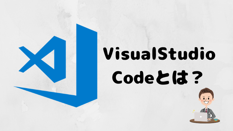 VisualStudioCodeとは?