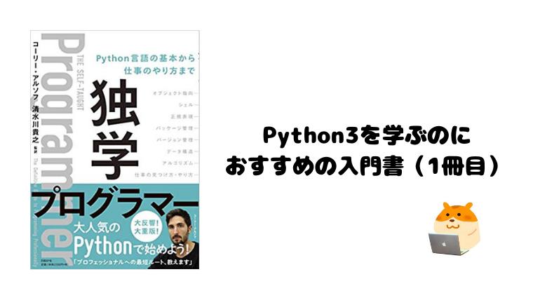 Python3を学ぶのにおすすめの入門書1冊目