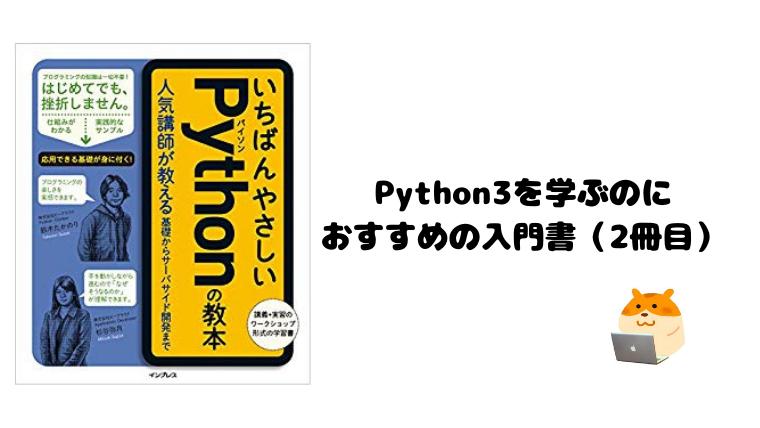 Python3を学ぶのにおすすめの入門書2冊目