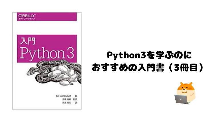 Python3を学ぶのにおすすめの入門書3冊目