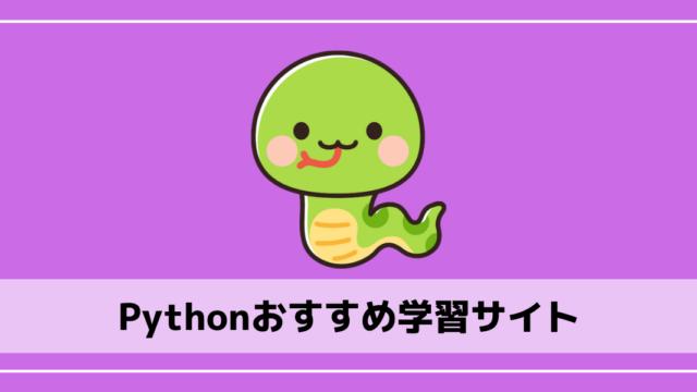 Pythonおすすめ学習サイト