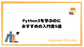 Python3の学習におすすめの入門書5選