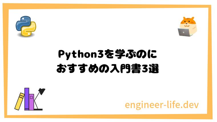 Python3を学ぶのにおすすめの入門書3選