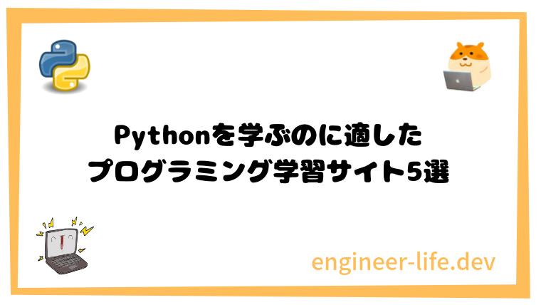 Pythonを学ぶのに適したプログラミング学習サイト5選