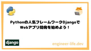 Pythonの人気フレームワークDjangoでWebアプリ開発を始めよう!