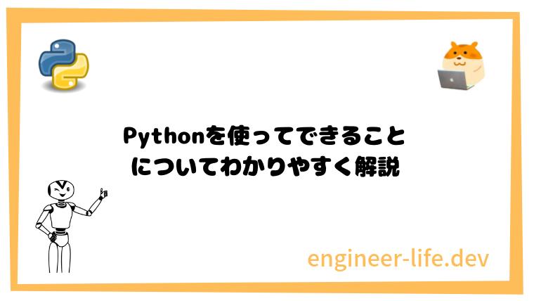 Pythonを使ってできることについてわかりやすく解説