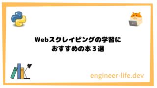 Webスクレイピングの学習におすすめの本3選