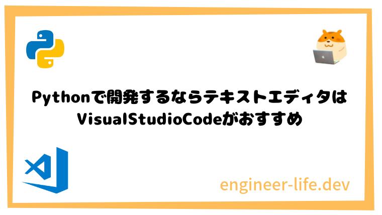 Pythonで開発するならテキストエディタはVisualStudioCodeがおすすめ