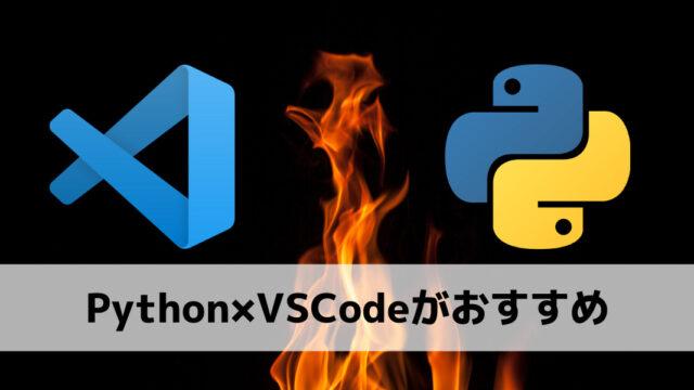 PythonとVSCode