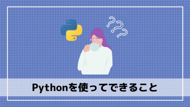 pythonできること