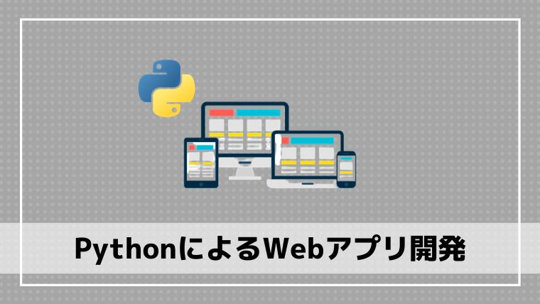 PythonでWebアプリ開発