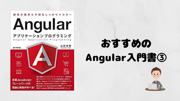 Angular入門書