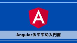 Angularおすすめ入門書