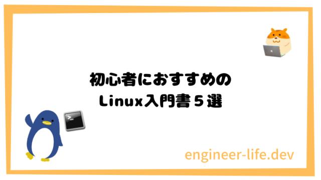 Linuxおすすめ入門書