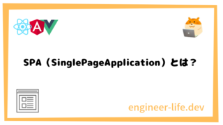 SPA(Single Page Application)とは?
