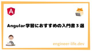 Angular学習におすすめの入門書3選