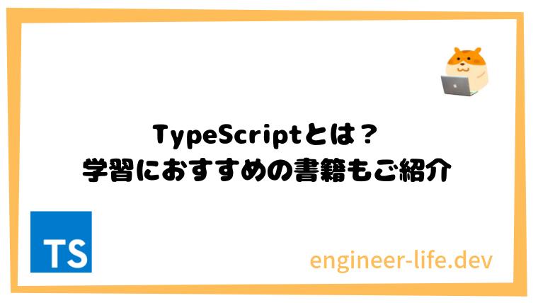 TypeScriptとは?学習におすすめの書籍もご紹介