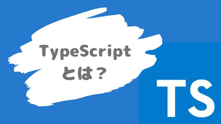 TypeScriptとは?
