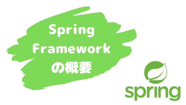 Spring Frameworkの概要