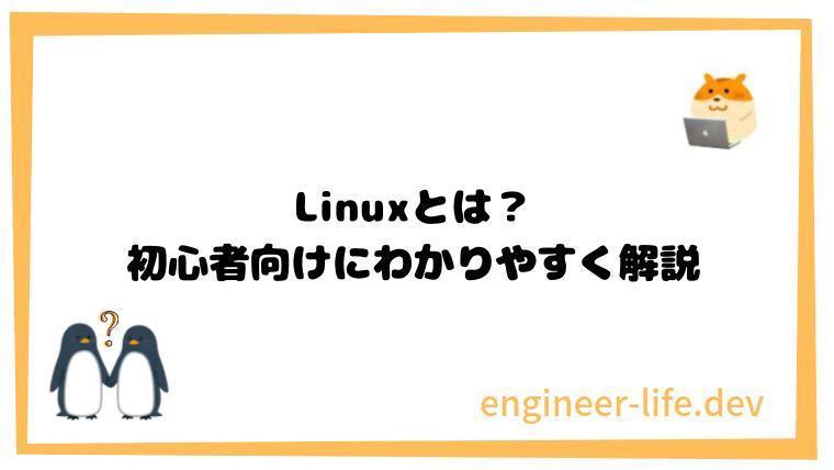 Linuxとは?初心者向けにわかりやすく解説