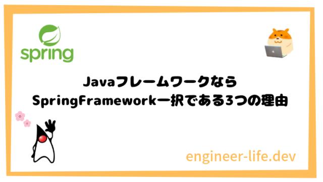 JavaフレームワークならSpring Framework一択である3つの理由