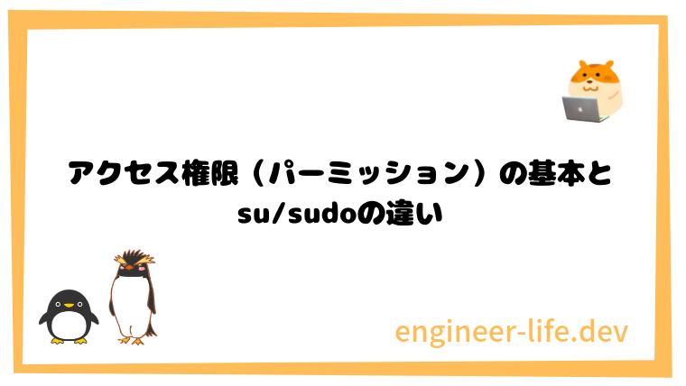 【Linux】アクセス権限(パーミッション)の基本とsu/sudoの違い
